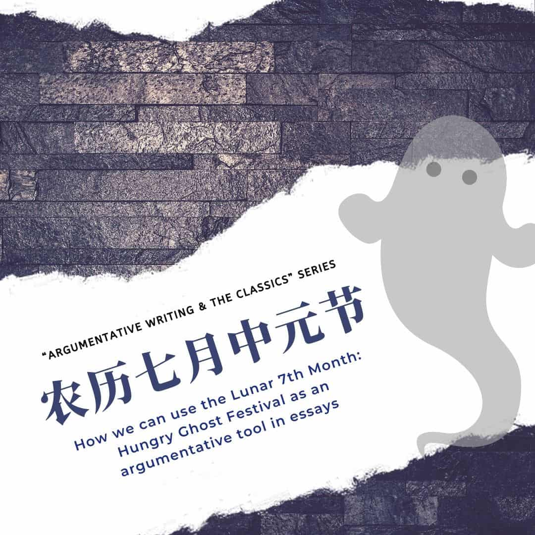 农历七月中元节 Hungry Ghost Festival
