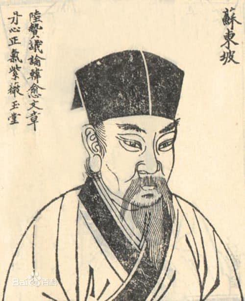 苏轼(苏东坡)